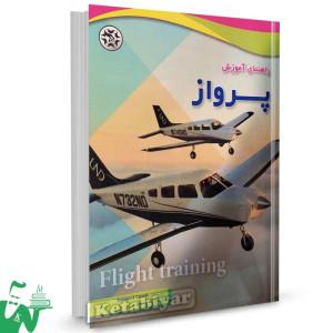 کتاب راهنمای آموزش پرواز ترجمه لیلا مقصودی