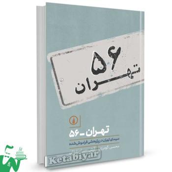 کتاب تهران 56 (سیمای تهران در پژوهشی فراموش شده) تالیف محسن گودرزی
