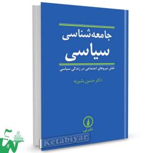 کتاب جامعه شناسی سیاسی تالیف دکتر حسین بشیریه
