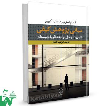 کتاب مبانی پژوهش کیفی تالیف انسلم استراوس ترجمه ابراهیم افشار