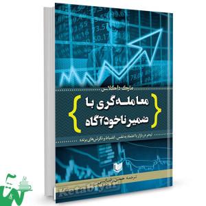 کتاب معامله گری با ضمیر ناخودآگاه تالیف مارک داگلاس ترجمه حسن رضایی