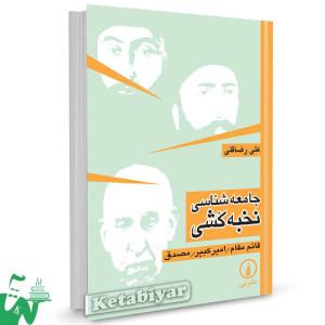 کتاب جامعه شناسی نخبه کشی تالیف علی رضاقلی