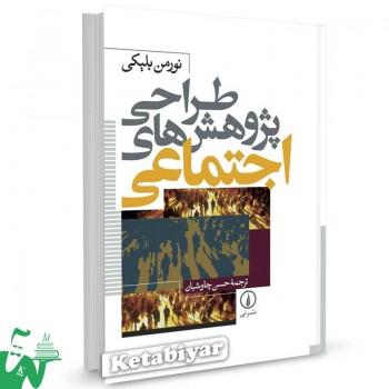 کتاب طراحی پژوهش های اجتماعی تالیف نورمن بلیکی ترجمه حسن چاوشیان
