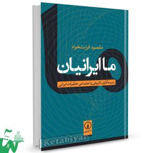 کتاب ما ایرانیان تالیف مقصود فراستخواه