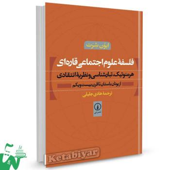 کتاب فلسفه علوم اجتماعی قاره ای تالیف ایون شرت ترجمه هادی جلیلی
