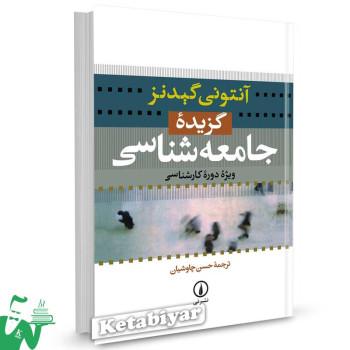 کتاب گزیده جامعه شناسی تالیف آنتونی گیدنز ترجمه حسن چاوشیان