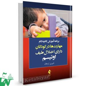 کتاب برنامه آموزش گام به گام مهارت ها در کودکان دارای اختلال طیف اوتیسم تالیف شیرین ارمغان