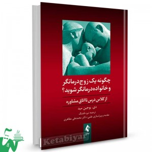 کتاب چگونه یک زوج درمانگر و خانواده درمانگر شوید تالیف دی. یوجین مید ترجمه نیره قشنگ