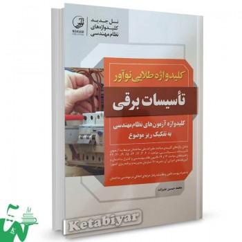 کتاب کلیدواژه طلایی نوآور: تاسیسات برقی (نسل جدید کلیدواژه ها) تالیف محمدحسین علیزاده