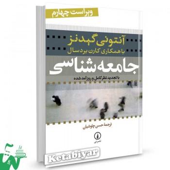 کتاب جامعه شناسی آنتونی گیدنز ترجمه حسن چاوشیان