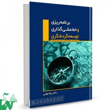 کتاب برنامه ریزی و خط مشی گذاری توسعه گردشگری تالیف دکتر رضا نوایی