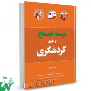 کتاب توسعه اجتماع از طریق گردشگری تالیف سو بیتون ترجمه حسین مختاری