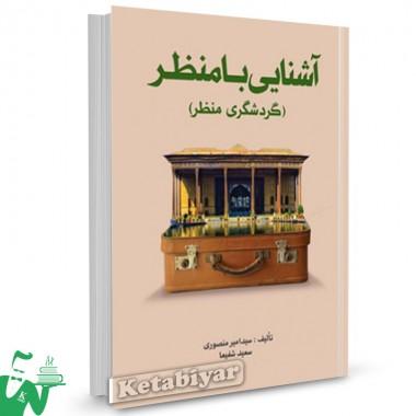 کتاب آشنایی با منظر (گردشگری منظر) تالیف سید امیر منصوری
