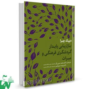 کتاب بازاریابی پایدار گردشگری و فرهنگی میراث تالیف دیپک چبرا ترجمه زال