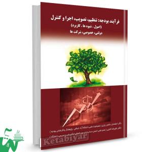 کتاب فرآیند بودجه: تنظیم، تصویب، اجرا و کنترل تالیف دشمن زیاری