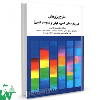 کتاب طرح پژوهش (رویکردهای کمی، کیفی و شیوه ترکیبی) ترجمه دانایی فرد