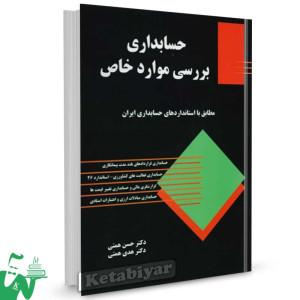 کتاب حسابداری بررسی موارد خاص (مباحث جاری) تالیف دکتر حسن همتی
