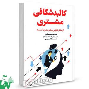 کتاب کالبدشکافی مشتری تالیف دکتر محمود محمدیان