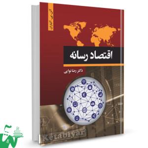 کتاب اقتصاد رسانه تالیف آلباران ترجمه دکتر رضا نوایی
