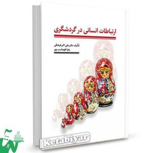 کتاب ارتباطات انسانی در گردشگری تالیف علی اکبر فرهنگی