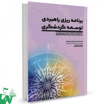کتاب برنامه ریزی راهبردی توسعه گردشگری تالیف دکتر محمدحسین ایمانی خوشخو