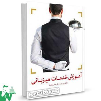 کتاب آموزش خدمات میزبانی تالیف علی اصغر رضایت