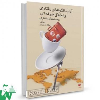 کتاب آداب، الگوهای رفتاری و اخلاق حرفه ای در صنعت گردشگری تالیف جلال نصیریان