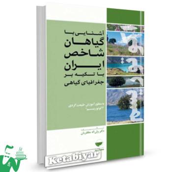 کتاب آشنایی با گیاهان شاخص ایران تاکید بر جغرافیا گیاهی اکوتوریسم تالیف ولی الله مظفریان