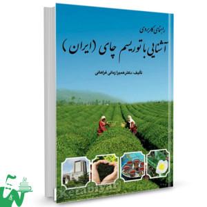 کتاب آشنایی با توریسم چای (ایران) راهنمای کاربردی تالیف همیرا زمانی فراهانی