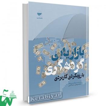 کتاب بازاریابی گردشگری با رویکردی کاربردی تالیف محمد مهدی ضیاء الدین