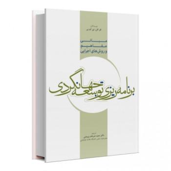 کتاب برنامه ریزی توسعه جهانگردی تالیف کلر گان ترجمه حمید ضرغام بروجنی
