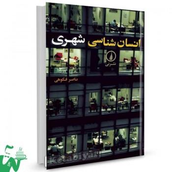 کتاب انسان شناسی شهری تالیف ناصر فکوهی