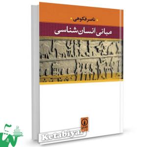 کتاب مبانی انسان شناسی تالیف ناصر فکوهی