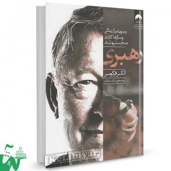 کتاب رهبری تالیف سر الکس فرگوسن ترجمه شایان سادات