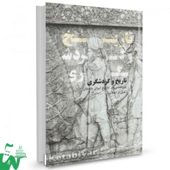 کتاب تاریخ و گردشگری پژوهشی در تاریخ ایران باستان (قبل از اسلام) تالیف نگاه میری فرد
