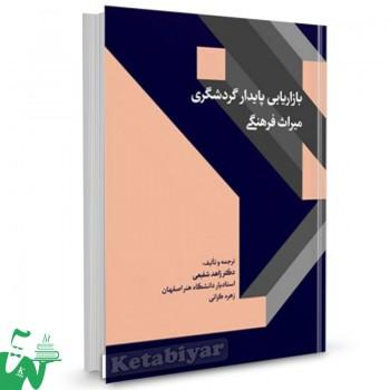 کتاب بازاریابی پایدار گردشگری میراث فرهنگی تالیف دکتر زاهد شفیعی