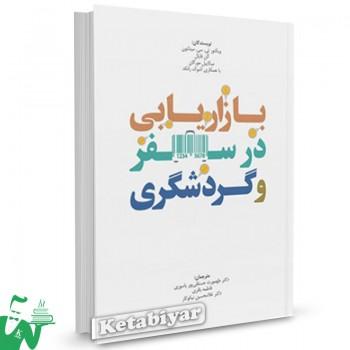 کتاب بازاریابی در سفر و گردشگری تالیف میدلتون ترجمه حسنقلی پور یاسوری