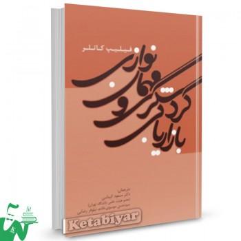 کتاب بازاریابی گردشگری و مهمان نوازی تالیف فیلیپ کاتلر ترجمه مسعود کیماسی