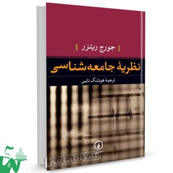 کتاب نظریه جامعه شناسی تالیف جورج ریترز ترجمه هوشنگ نایبی