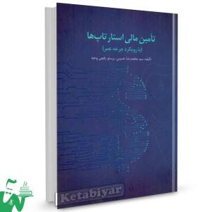 کتاب تامین مالی استارتاپ ها (با رویکرد چرخه عمر) تالیف حسینی