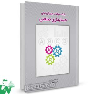 کتاب بانک سوالات چهارگزینه ای حسابداری صنعتی تالیف غلامرضا کرمی