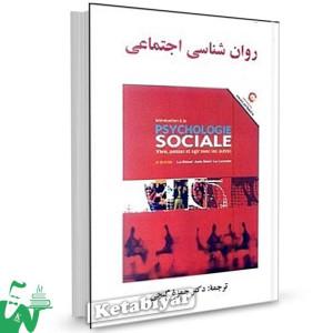 کتاب روانشناسی اجتماعی ترجمه دکتر حمزه گنجی