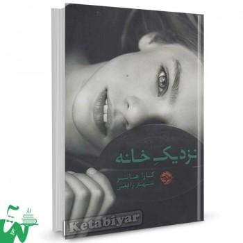 کتاب نزدیک خانه تالیف کارا هانتر ترجمه شهناز واقعی