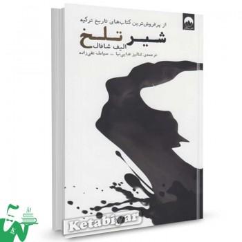 کتاب شیر تلخ تالیف الیف شافاک ترجمه شالیز فدایی نیا