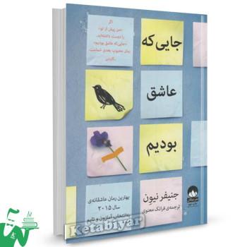 کتاب جایی که عاشق بودیم تالیف جنیفر نیون ترجمه فرانک معنوی