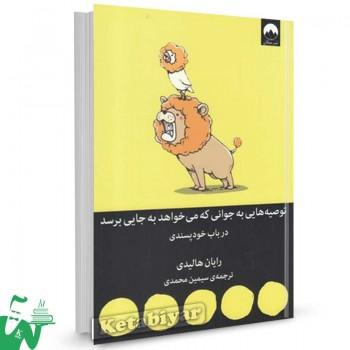 کتاب توصیه هایی به جوانی که می خواهد به جایی برسد (در باب خودپسندی) تالیف رایان هالیدی ترجمه سیمین محمدی