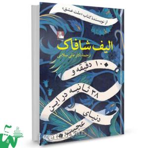 کتاب ده دقیقه و سی و هشت ثانیه در این دنیای عجیب تالیف الیف شافاک ترجمه علی سلامی