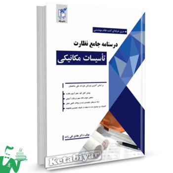 کتاب درسنامه جامع نظارت تاسیسات مکانیکی تالیف دکتر هادی تقی زاده