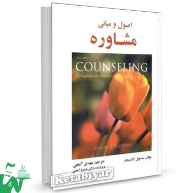 کتاب اصول و مبانی مشاوره تالیف ساموئل گلادینگ ترجمه مهدی گنجی