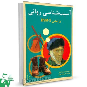 کتاب آسیب شناسی روانی بر اساس DSM-5 جلد 1 ترجمه و تالیف مهدی گنجی
